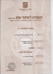 Registration Certificate of the name change to Matnat Chaim in 2012
