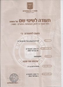 Registration Certificate of the name change to Matnat Chaim