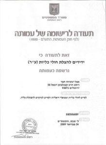 Registration Certificate of the original Amuta