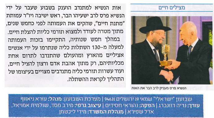 פרסום בשבועון ישראלי על אות הנשיא לשנת 2014 למתנת חיים