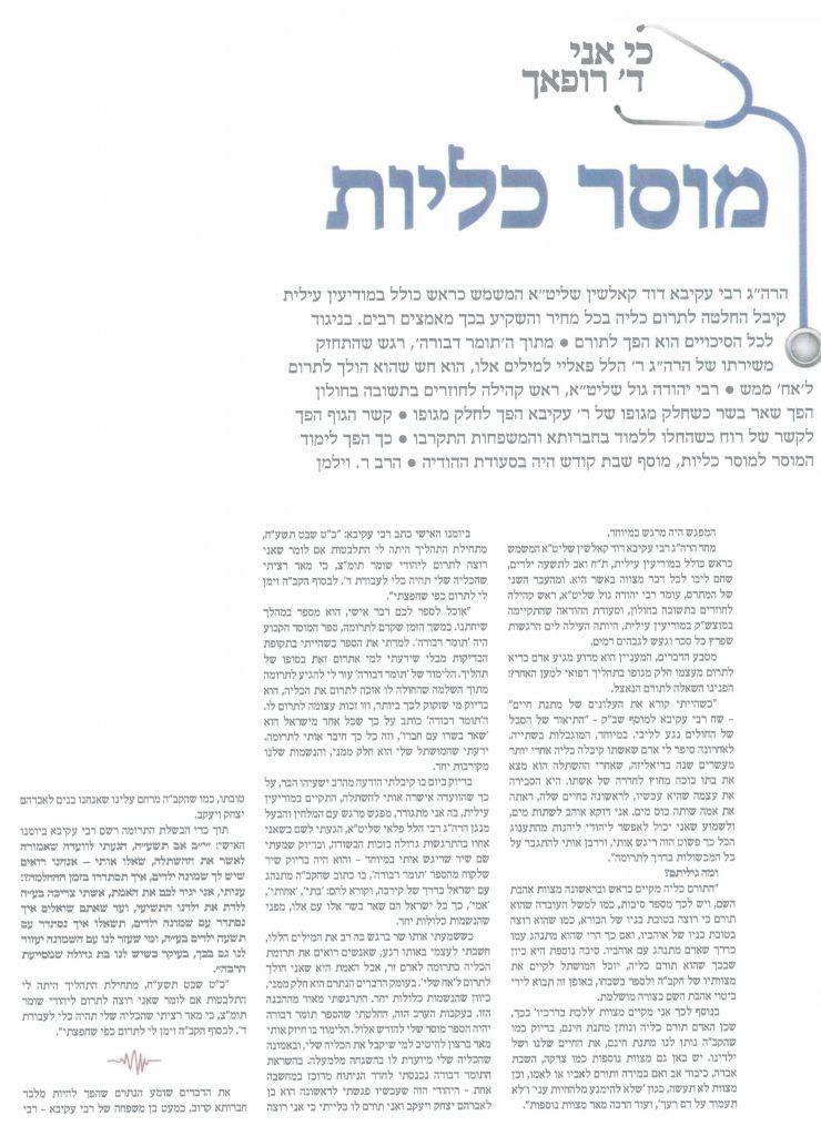 עקיבא קאלשין התורם ויהודה גול המושתל עושים סעודת הודיה. דף 1 של הכתבה