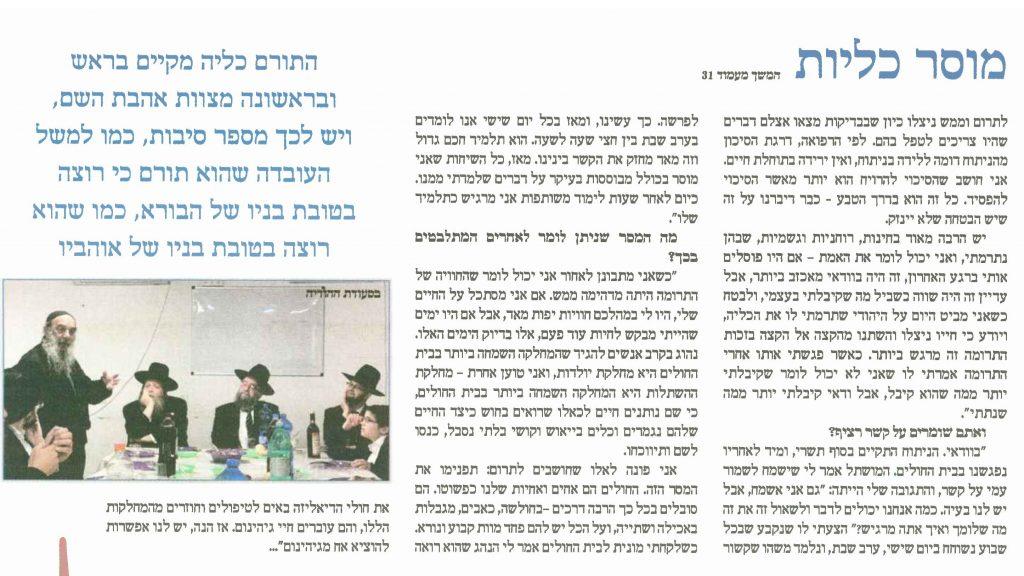 עקיבא קאלשין התורם ויהודה גול המושתל עושים סעודת הודיה. דף 3 של הכתבה