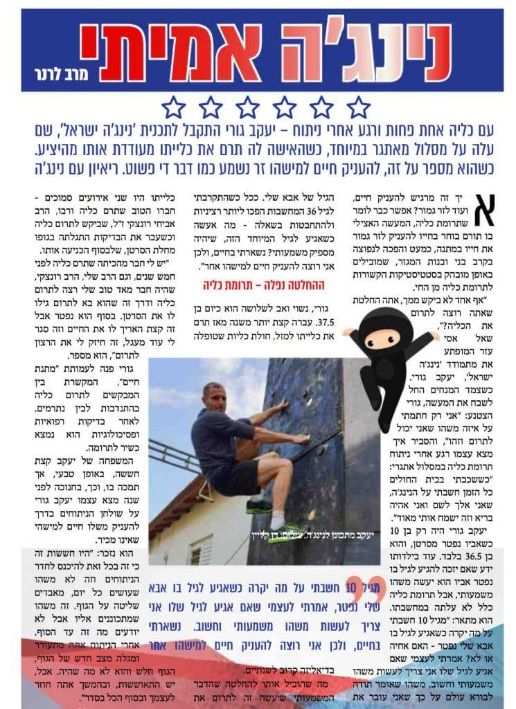 יעקב גורי שתרם כליה התקבל לתוכנית נינג'ה ישראל.
