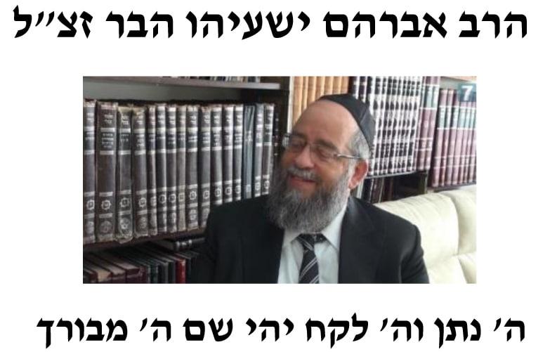 """הרב אברהם ישעיהו זצ""""ל"""