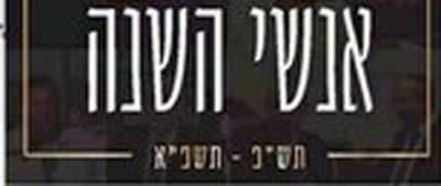 רב הבר נבחר לאיש השנה